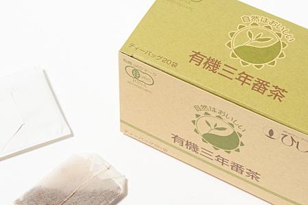 有機三年番茶【ティーバッグ】