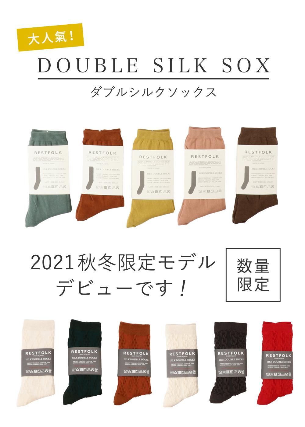 大人氣!ダブルシルクソックス2021秋冬限定色