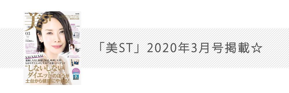 美ST2020SS