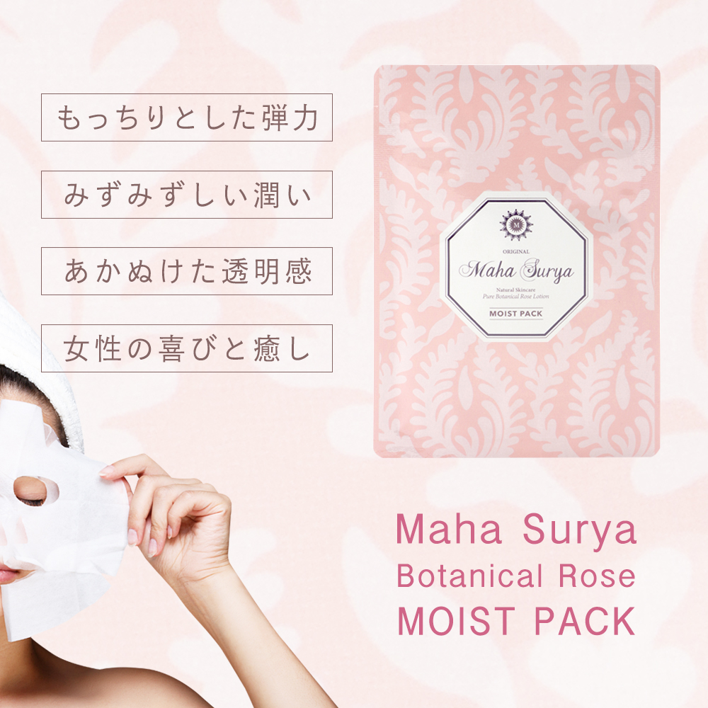 Maha Surya Botanical Rose Skin Care Seriesモイストパック