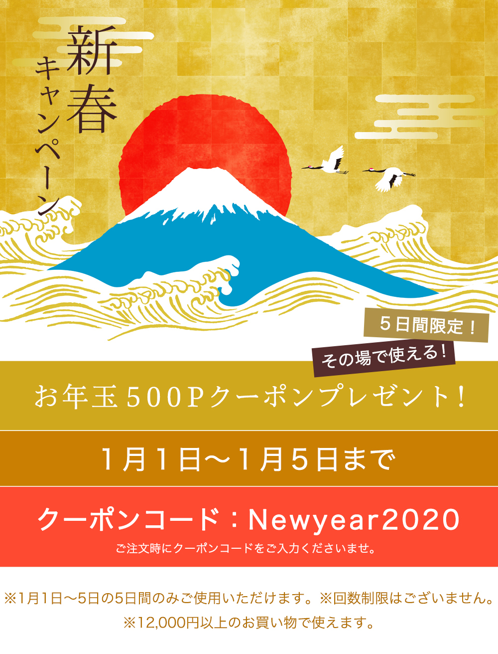 新春お年玉2020
