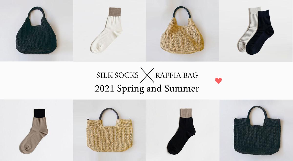 シルクソックス2021バッグ2021春夏ファッション