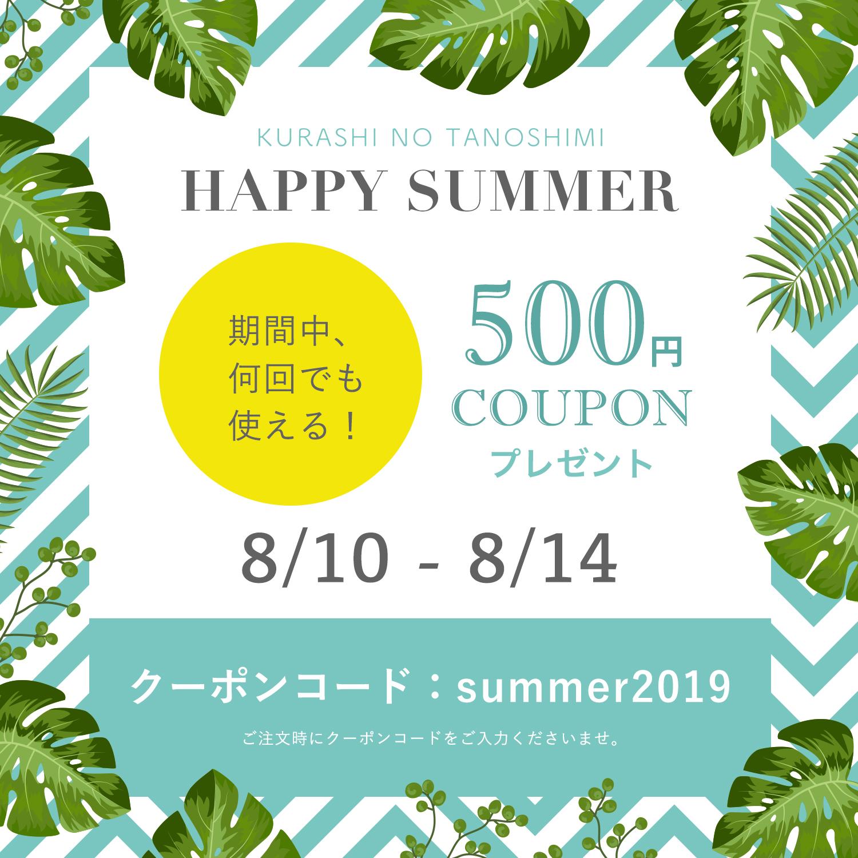 夏季休暇キャンペーン