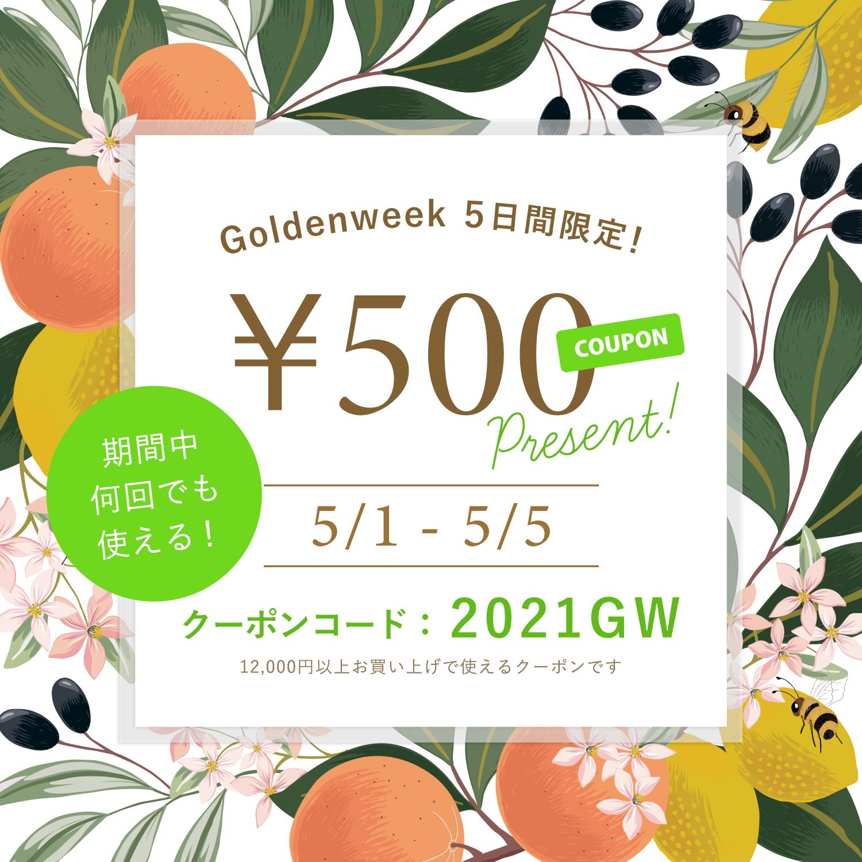 ゴールデンウィーク500円クーポンプレゼントキャンペーン