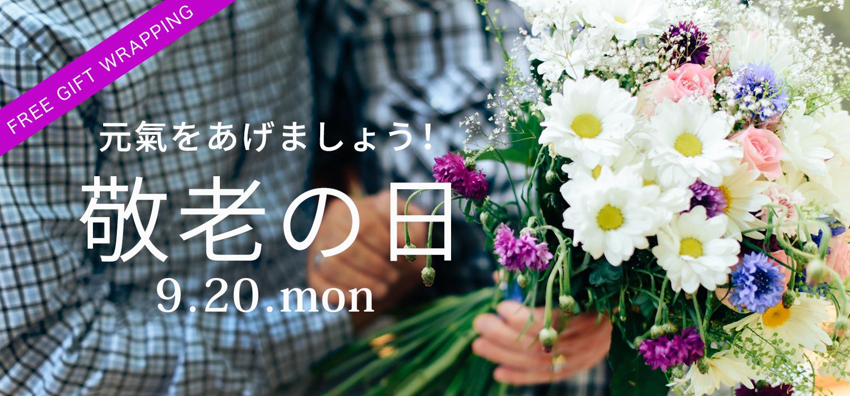 敬老の日ギフト2021