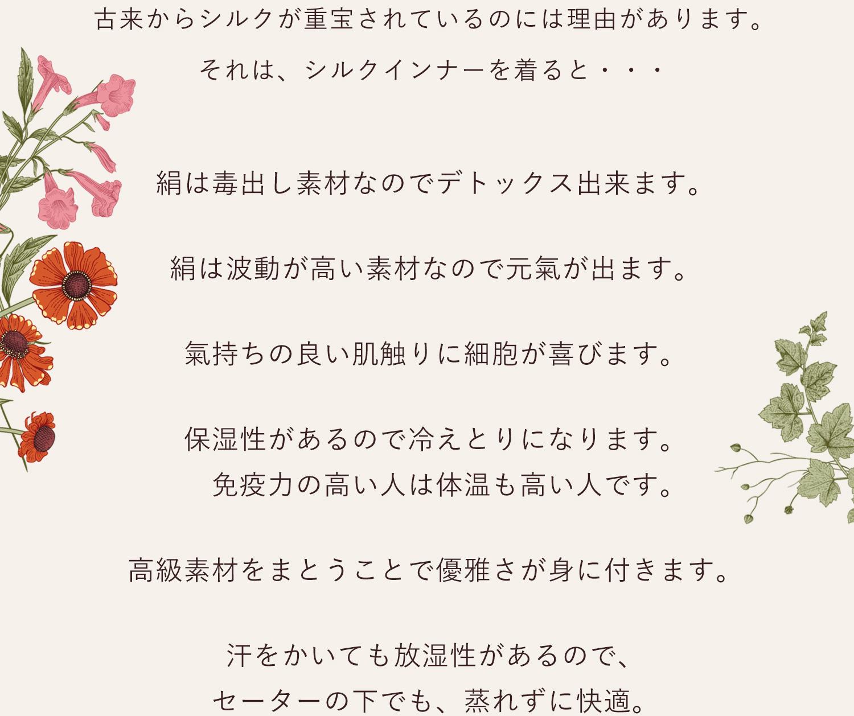 シルクインナー2021秋冬2
