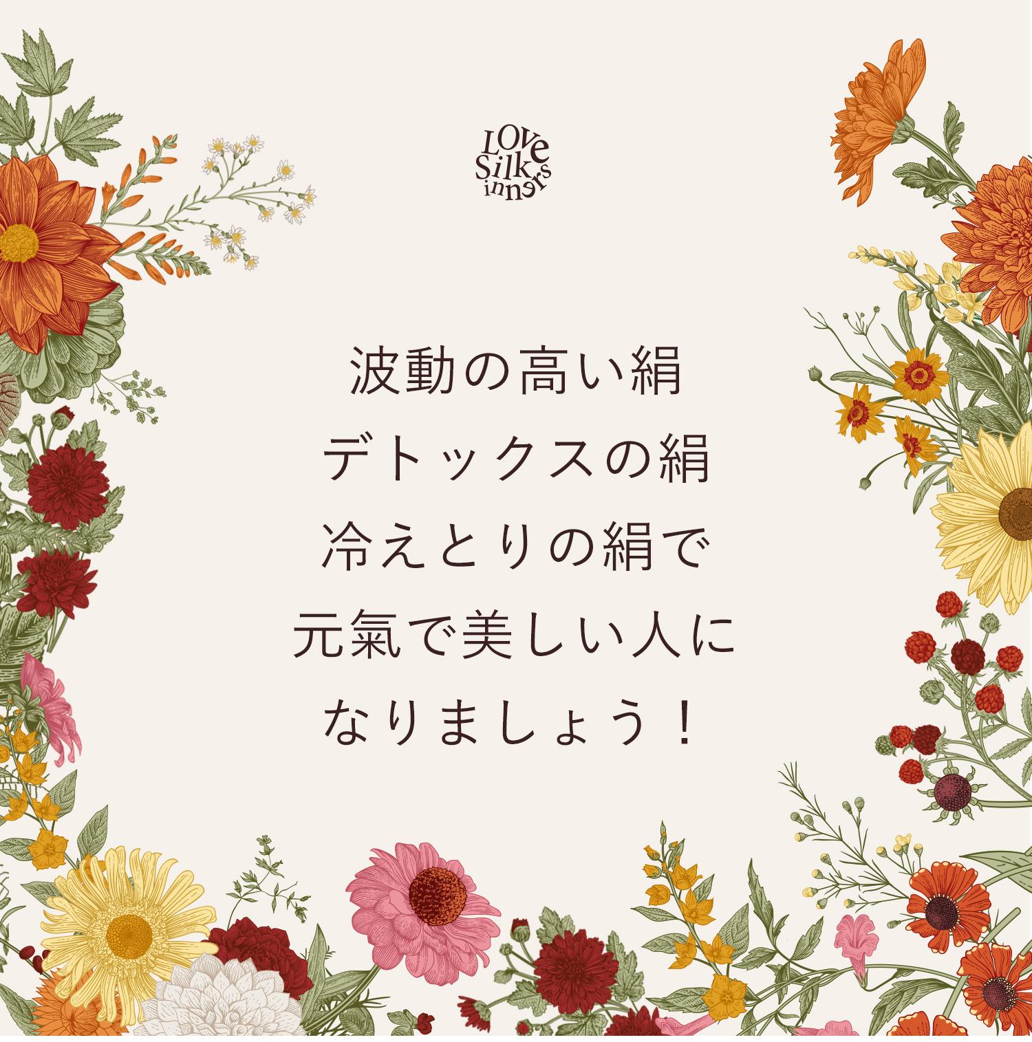 シルクインナー2021秋冬3