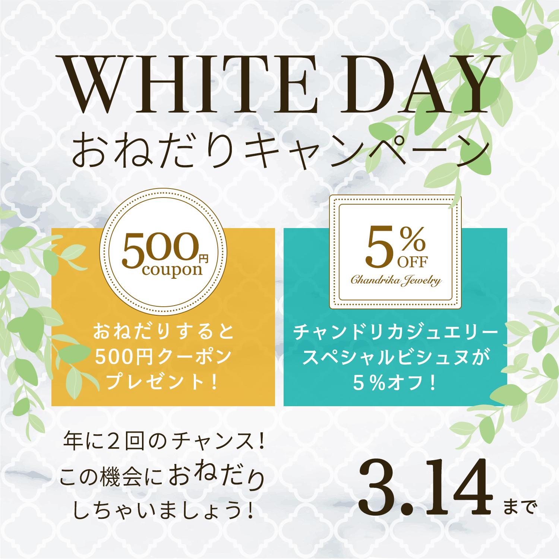 ホワイトデーおねだり2020