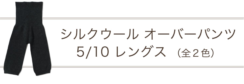 RESTFOLK シルクウールオーバーパンツ5/10レングス