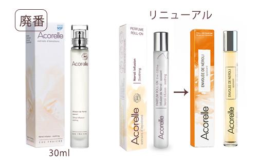 アコレル,香水,コロン,通販