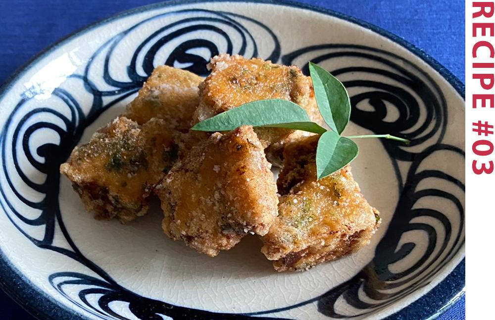 梅と大葉入り高野豆腐の味噌唐揚げ