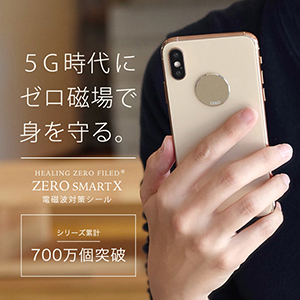 ZERO SMART X (電磁波対策シール)