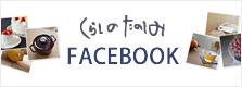 くらしのたのしみフェイスブック