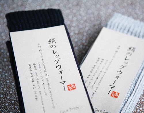 絹,シルク,レッグウォーマー,人気,日本製,冷え性,妊活,冷えとり,通販