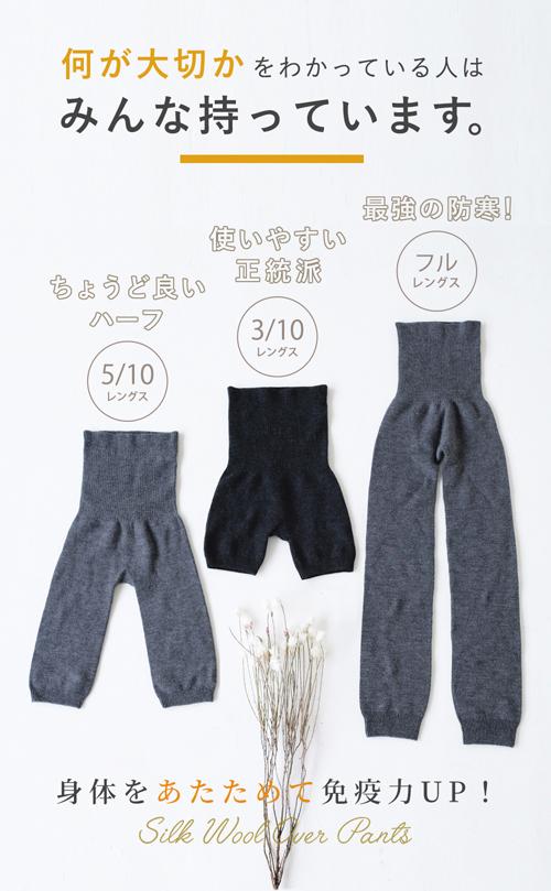冷えとり靴下,冷えとり,タイツ,シルクタイツ,絹,腹巻き,ウール,冷え性,改善,妊活,通販