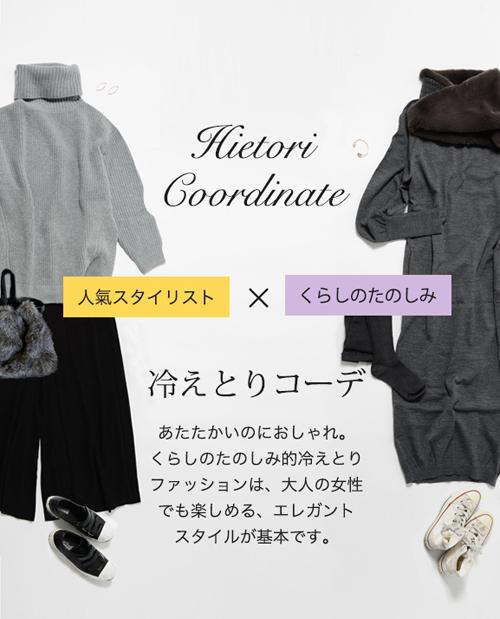 冷えとりコーデ,冷えとりファッション,冷えとりスタイル,通販