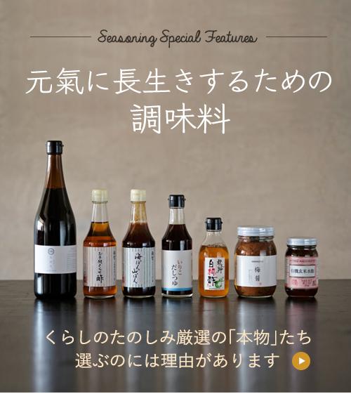 調味料,オーガニック,無添加,無農薬,醤油,砂糖,酢,塩,化学調味料不使用,通販