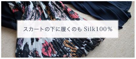 シルク 絹 ペチコート 通販
