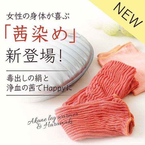 絹,シルク,腹巻き,はらまき,人気,レッグウォーマー,草木染め,茜染め,日本製,冷え性,妊活,冷えとり,通販