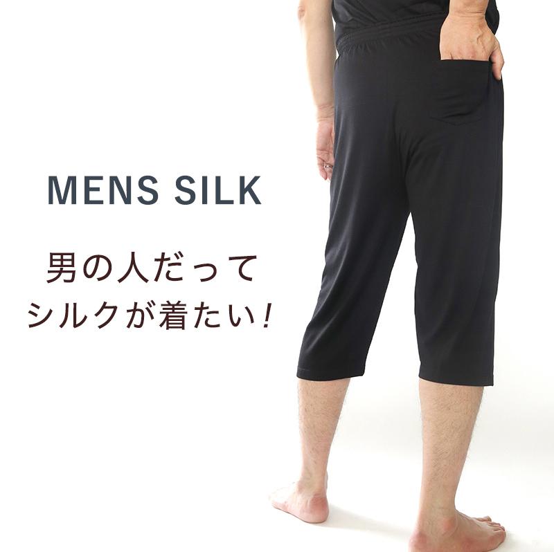メンズシルク、男の絹