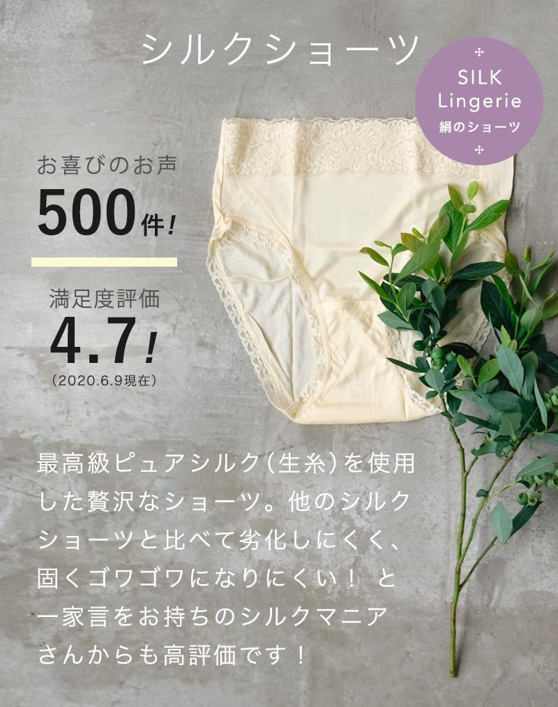 絹のショーツ