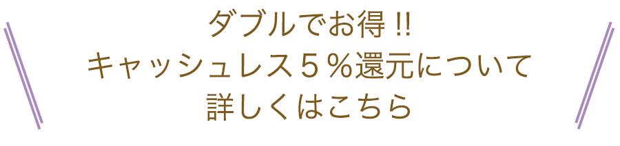 5%還元詳細はこちら