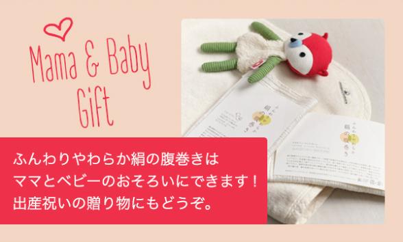 ふんわりやわらか絹の腹巻きはママとベビーのおそろいにできます!出産祝いの贈り物にもどうぞ。
