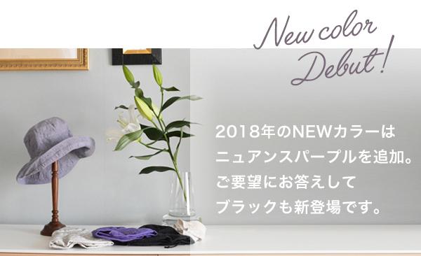 リネンハット2018新色