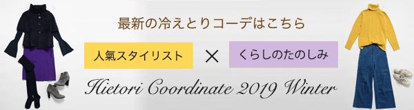 冷えとりファッション2017秋
