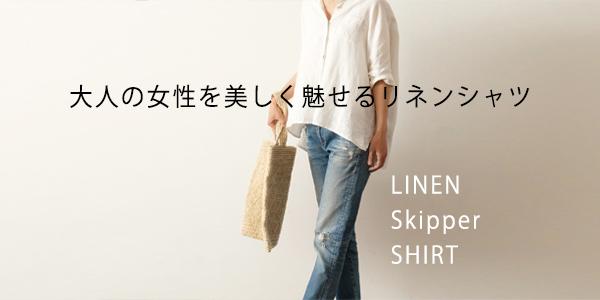 リネンスキッパーシャツ2019