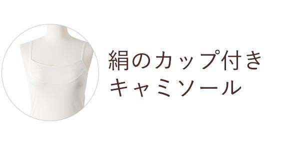 絹のカップ付きキャミソール