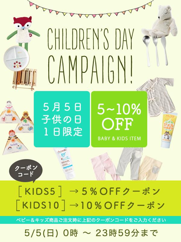 子どもの日1日限定キャンペーン