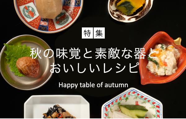 秋の味覚と素敵な器と美味しいレシピ