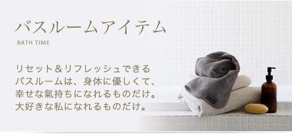 バスルームアイテム
