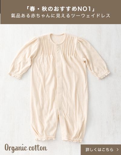 「春・秋のおすすめNO1」氣品ある赤ちゃんに見えるツーウェイドレス 詳しくはこちら