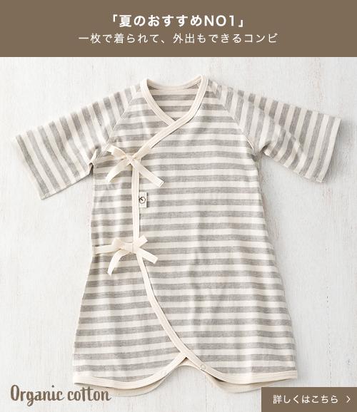 「夏のおすすめNO1」一枚で着られて、外出もできるコンビ 詳しくはこちら