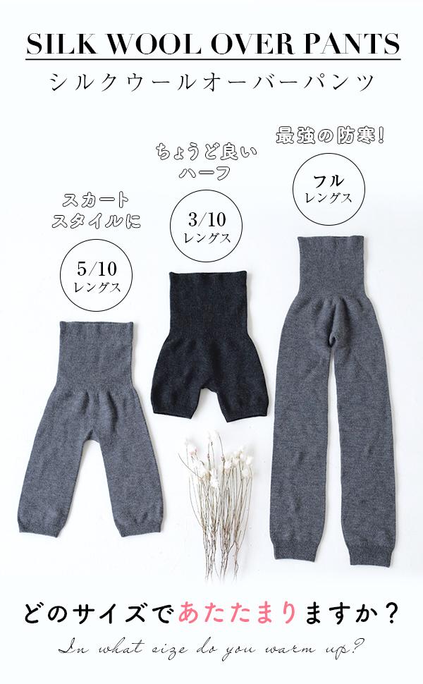 シルクウールオーバーパンツ,冷えとり,絹,毛糸のパンツ,ウールパンツ,シルクパンツ,防寒,冷え性,通販