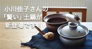 小川佳子さん土鍋