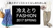 冷えとりファッション春