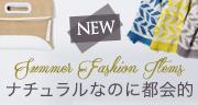 ファッションアイテム2017夏