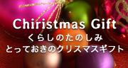 くらしのたのしみクリスマスギフト2016