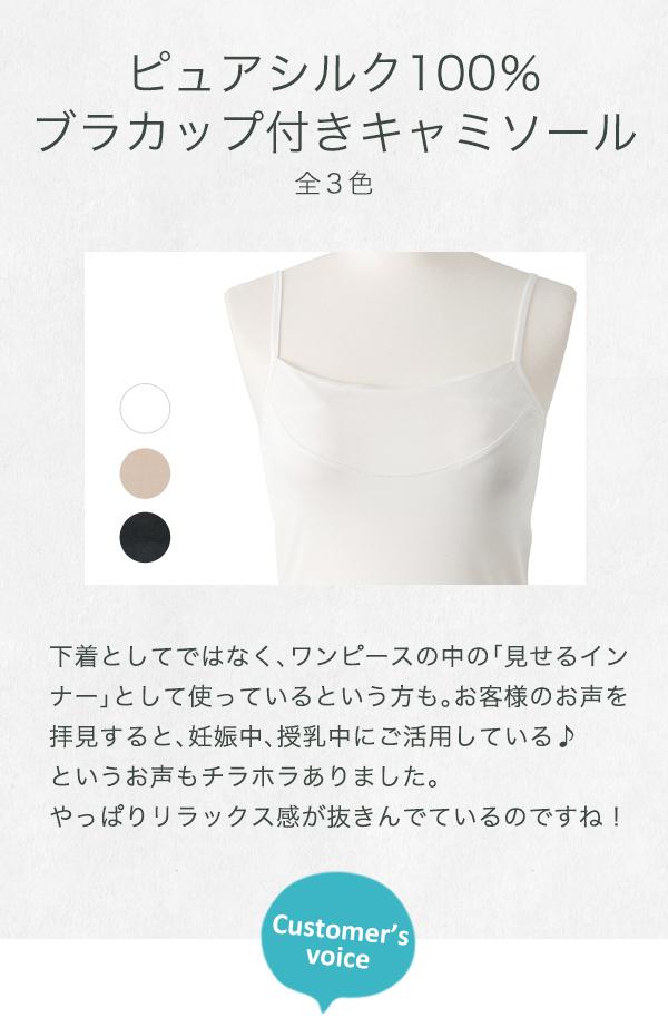 ピュアシルク100% カップ付きキャミソール(全3色)