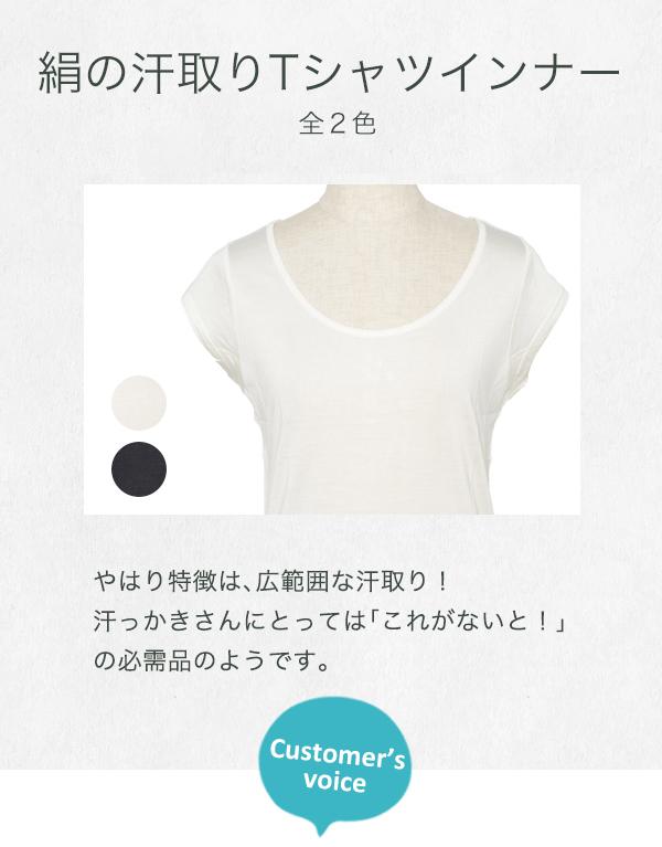 絹の汗取りTシャツ