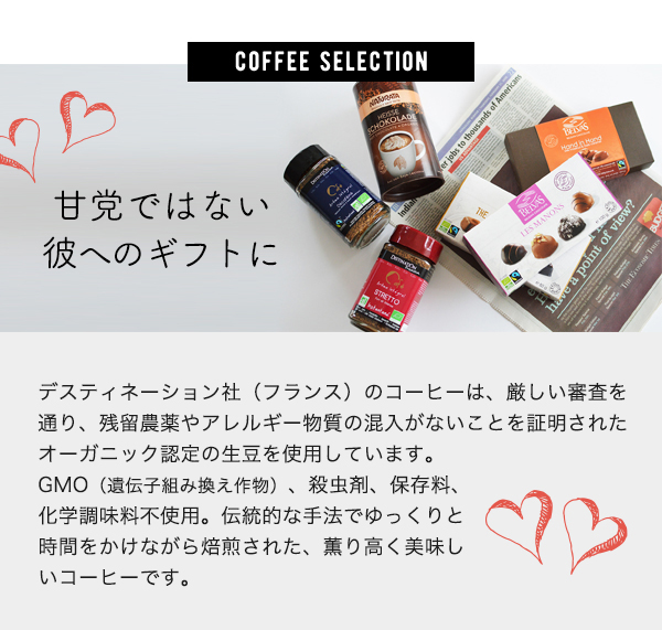 コーヒーセレクション