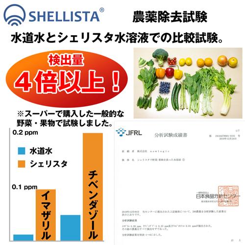 シェリスタ,ホタテパウダー,農薬除去,残留農薬,野菜洗浄,果物洗浄,通販