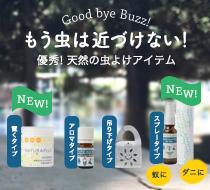 虫除け特集2019