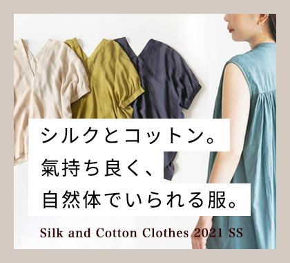 シルクとコットンの服