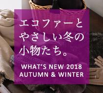 ファッション小物2018秋冬