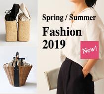 ファッション特集 2019春夏