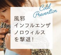 風邪・インフルエンザ特集2017